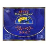 6盒特惠 樂視寶PLUS藍莓多酚+葉黃素高單位(日本原裝) 60顆/盒 再送優杏薑黃粉1罐 活動至9/20