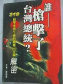【書寶二手書T1/政治_HJN】誰槍擊了臺灣總統?_陳明澤