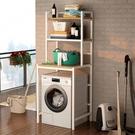 洗衣機置物架滾筒洗衣機上方架子衛生間洗手...