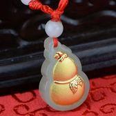 金鑲玉項鍊 和闐玉吊墜-精美葫蘆生日情人節禮物男女飾品73gf30【時尚巴黎】