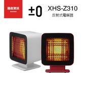 【限時下殺】±0 正負零 XHS Z310 復古 電暖器 電暖爐 暖爐 灰 紅 自動斷電 定時 防燙 原廠公司貨