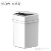 家用智慧垃圾桶全自動感應帶蓋客廳廚房臥室衛生間創意電動垃圾桶  韓慕精品 YTL