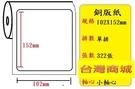 銅板貼紙(102X152mm)  適用:TTP-244plus/TTP-345/TTP-247/T4e/OS-214plus/CP-3140/CP-2140