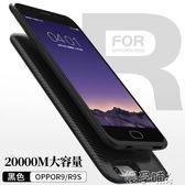 背夾式充電寶OPPOR11充電寶背夾式OPPOR9S電池R11plus手機殼 【熱賣新品】