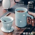 過濾泡茶杯 馬克杯帶蓋濾茶杯辦公室泡茶杯子陶瓷過濾水杯『摩登大道』