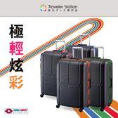 CROWN 皇冠 彩色鋁框旅行箱行李箱 23吋 暢銷款 -美冠皮件