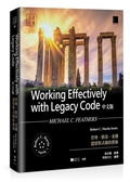 Working Effectively with Legacy Code中文版:管理、修改、重構遺留程式碼的藝術..