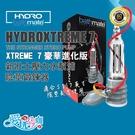 【XTREME 7 豪華進化版】英國 BATHMATE 新壯士壓力水幫浦陰莖鍛鍊器 HYDROXTREME 7
