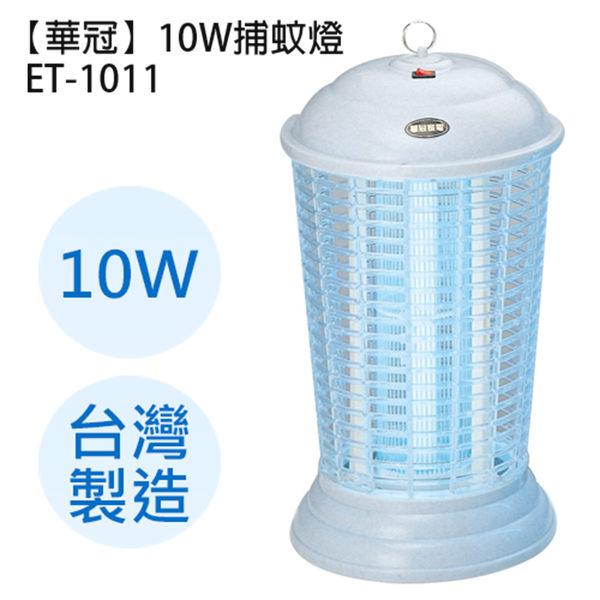 華冠10W捕蚊燈(ET-1011)