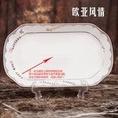 【熊貓】陶瓷長盤子超大號創意骨瓷深魚盤