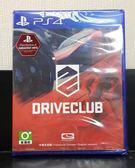 PS4 全新未拆 駕駛俱樂部 DriveClub 亞版 中文版