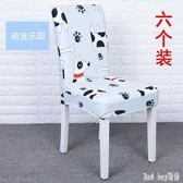 家用彈力連體餐桌椅子套罩現代簡約凳子套罩酒店餐廳座椅套布藝 QQ12037『bad boy時尚』