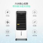 空調扇冷暖兩用冷風機家用節能冷氣扇製冷靜音小型空調水冷風扇器.YYJ 奇思妙想屋