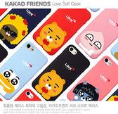 正版授權 韓國Kakao Friends LG G6 V20 V30+ 愛心保護殼 手機殼【A0782101】