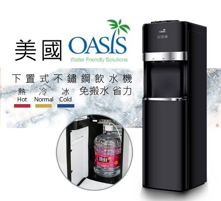 頂好 美國OASIS品牌 下置型三溫飲水機(時尚勁黑款) + 贈鹼性離子桶裝水20L X 15瓶