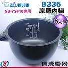 【信源】6人份〞 象印電子鍋原廠專用內鍋NS-YSF10專用《 B335》*免運費