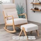 北歐搖搖椅躺椅大人家用陽台休閒椅小戶型懶人椅不倒翁單人沙發椅 全館免運