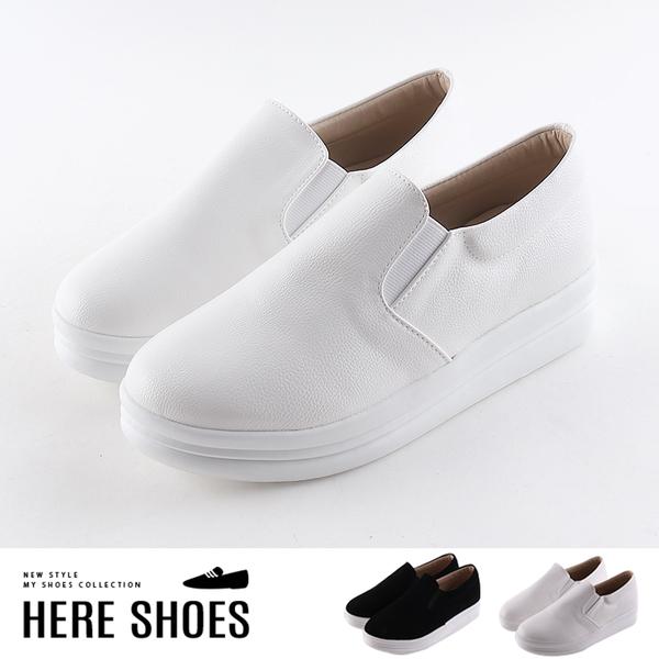 [Here Shoes]休閒鞋-前2.5 後4cm MIT台灣製 純色百搭簡約款 厚底懶人鞋 小白鞋-KNE7666