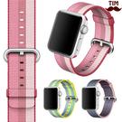 Apple iWatch Watch2 Watch 尼龍錶帶 38mm 42mm 條紋 單色 編織紋路 手錶錶帶 蘋果錶帶