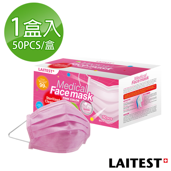 萊潔LAITEST 醫療防護口罩(成人)玫瑰粉 (盒裝50入) (單鋼印)