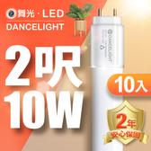 舞光 2呎LED玻璃燈管 T8 10W 無藍光危-10入組白光6500K-10入