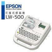 [哈GAME族]免運費 可刷卡●附自動裁刀●愛普生 EPSON LW-500 可攜式輕巧型標籤機 台灣公司貨