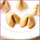 幸運籤餅Fortune Cookie(50入/包)-好吃又好玩! -婚禮小物 迎賓位上禮 二次進場禮 探房禮 教材