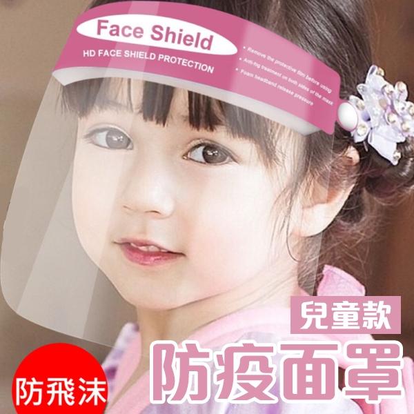 兒童防疫面罩 防護面具 兒童防疫 防飛沫 兒童護目鏡 兒童護目罩 兒童防疫 小朋友防疫面罩 72965