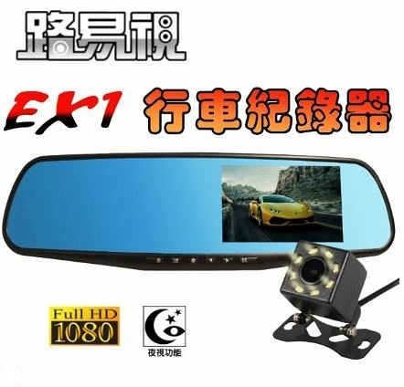 【Love Shop】送16g+【路易視】EX1 後視鏡雙鏡頭行車記錄器
