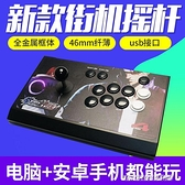 【快出】遊戲搖桿新款超薄框體鬥神USB無延遲街機搖桿電腦遊戲搖桿手機搖桿97手柄YYJ