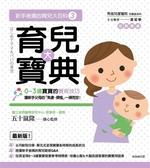 (二手書)新手爸媽的育兒大百科(3):育兒大寶典