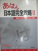 【書寶二手書T2/語言學習_H6S】日本語完全攻略II_蔡佩青