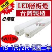 (台灣製造-保固2年) T5 1尺2尺層板燈 LED層板燈 5W10W 燈管+燈座 一體成型【奇亮科技】間接照明