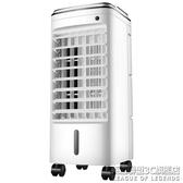 信帝空調扇製冷小空調器冷風機移動家用加濕宿舍單冷型靜音冷氣扇 英雄聯盟