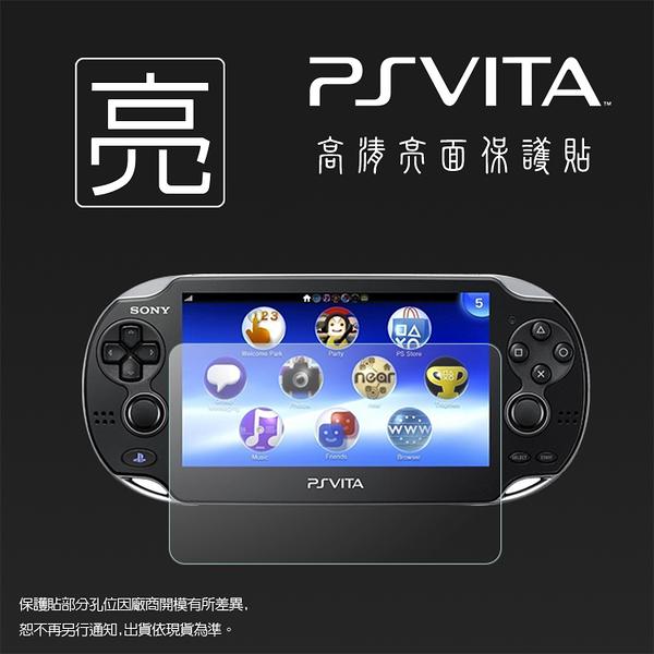 ◆亮面螢幕保護貼 Sony 索尼 PS VITA PSV 主機 保護貼 軟性 高清 亮貼 亮面貼 保護膜