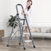 鋁合金梯子家用摺疊人字梯加厚室內多 樓梯三步爬梯小扶梯極客