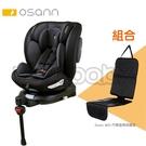 Osann oreo360° i-size isofix 0-12歲360度旋轉汽車座椅 -銀河灰+Osann MAXI汽車座椅保護墊