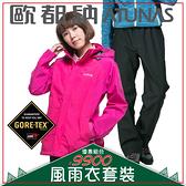 【ATUNAS 歐都納 女 GTX 防水外套+防水長褲】A3-G1516W 紫紅+A3-PA1511/雨衣/雨褲/風衣/風雨褲