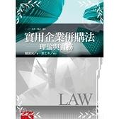 實用企業併購法(理論與實務)(2版)