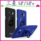 三星 Galaxy S8 S8+ 指環磨砂手機殼 素面背蓋 PC手機套 簡約 全包邊保護套 防滑保護殼 牛仔殼 支架