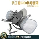 代工廠6200防毒面罩 ST3M6200 GUYSTOOL  防毒面具 半罩式防毒 防毒氣 街頭塗鴉 高氣密面罩