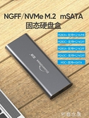 TypeC移動硬盤盒M2轉USB3.1/2242/2280SSD固態MSATA NVME NGFFM.2 快速出貨