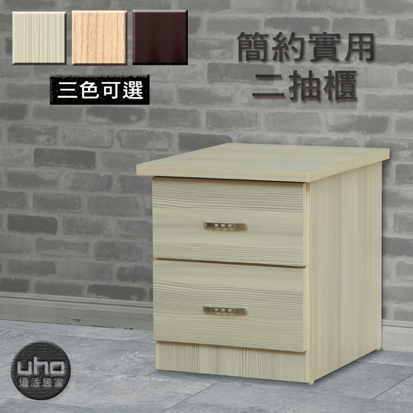 【UHO】DA-簡約風實用二抽 床頭櫃 床邊櫃