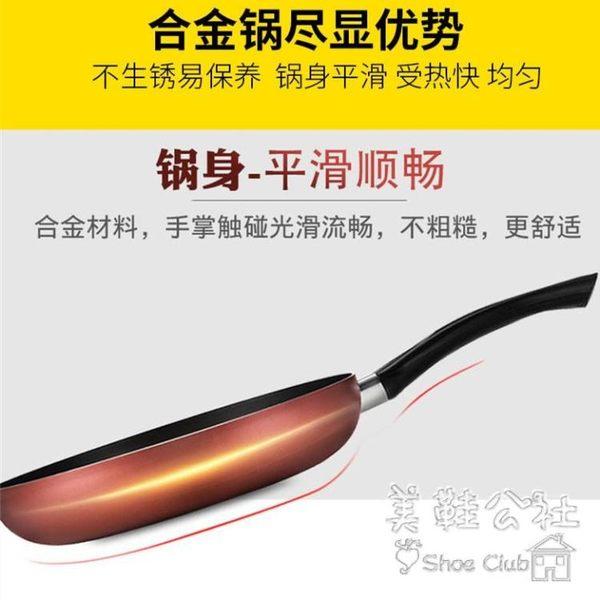 不粘無油煙牛排煎鍋小炒電磁爐通用煎蛋平底鍋LY3447 『美鞋公社』TW