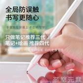 防誤觸ipad電容筆適用于apple pencil 筆觸控筆ipencil適用于蘋果筆67手寫筆一代二代12 雙十二全館免運