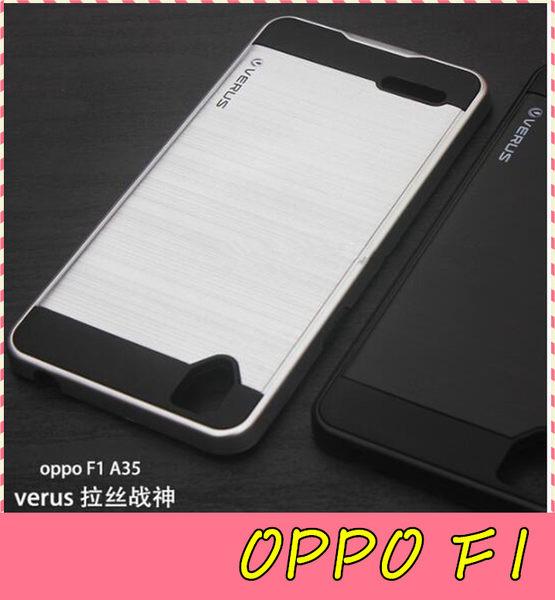 【萌萌噠】歐珀 OPPO F1 (A35)  拉絲戰神保護殼 二合一軟硬組合 全包防摔 手機殼 手機套 外殼