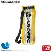 【AROPEC】12公升 防水背包/防水袋/乾式袋-附有背帶(黃) - Swell 洶湧