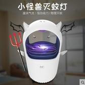 滅蚊燈家用插電靜音紫外線驅蚊器全自動蚊燈-J