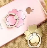 【SZ62】iPhone 7/8 7s Plus 簡約四葉草圖案指環支架 iPhone 6 oppo r9 s6 edge r9s plus note5 指環扣