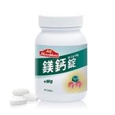 【Nutrimate你滋美得】鎂鈣錠(90錠/瓶)-1入